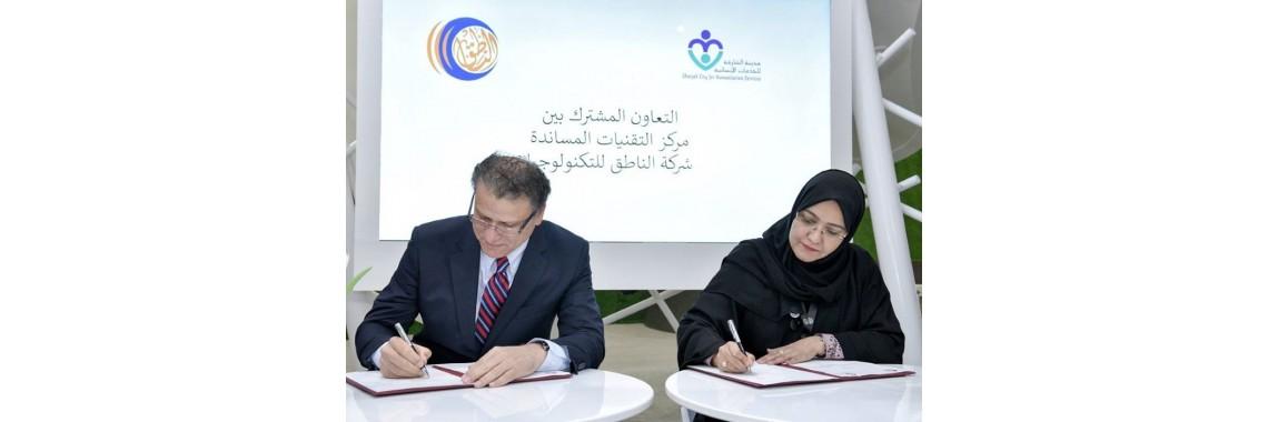 Agreement between Nattig and SHCS